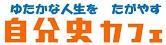 _ロゴ5-.jpg