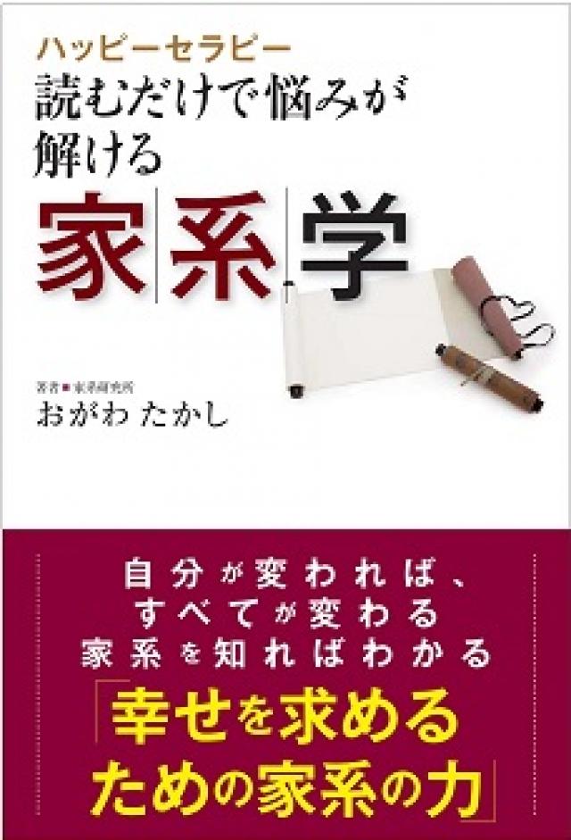 kakei-gaku_cover_0719_02